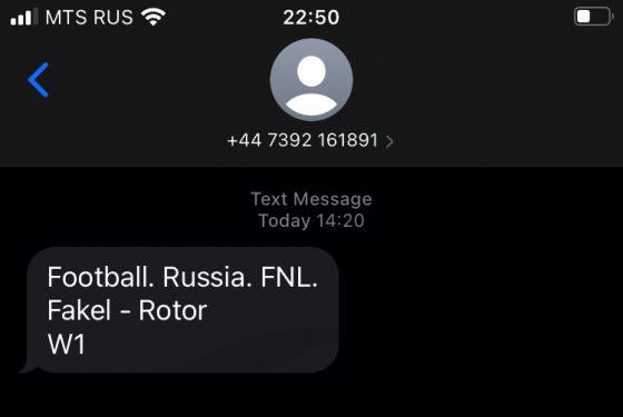 Fakel – Rotor